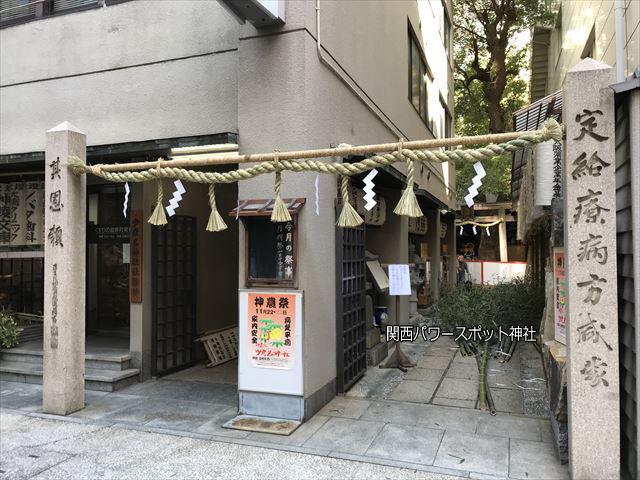 「少彦名神社」ビルとビルに挟まれた狭い入口