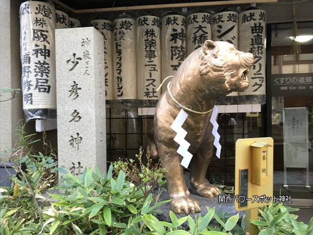 少彦名神社入口にある虎の銅像