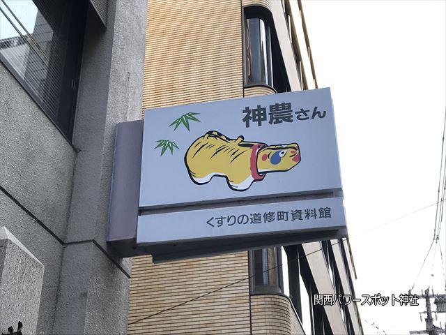 少彦名神社「神農さん」の看板