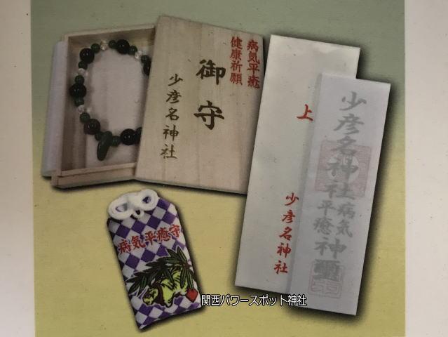 少彦名神社「病気平癒のお札・御守」