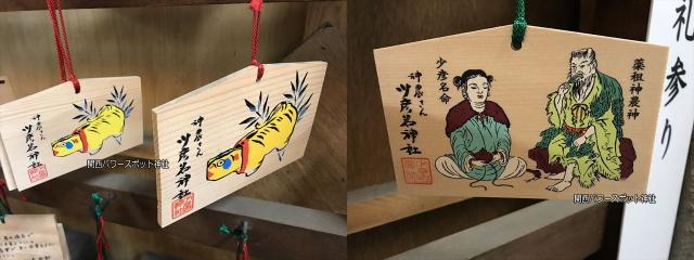少彦名神社の祈願絵馬2種類(御神像・張子の虎)