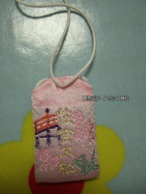 住吉大社の安産守(反橋の刺繍)