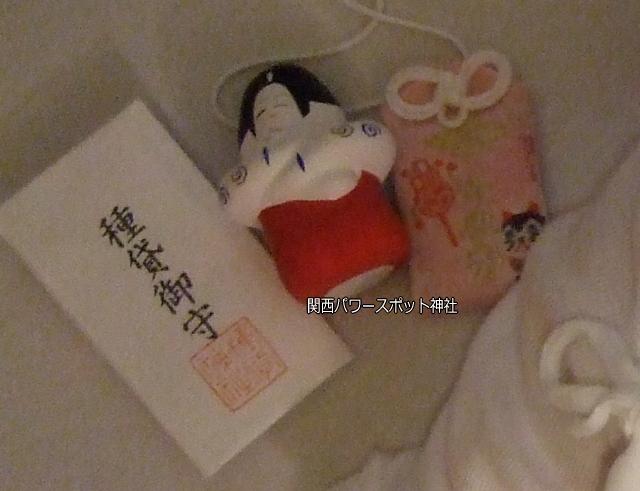 住吉大社「種貸社」子宝祈願セット(お守り、人形)