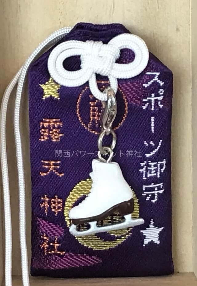 露天神社(お初天神)スポーツ御守「フィギュアスケート」