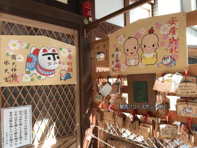 露天神社の末社「水天宮 金刀比羅宮」に飾られている安産祈願と安産御礼の絵馬