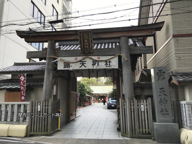 露天神社(お初天神)の鳥居(表側)