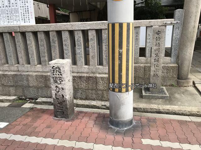 安倍晴明神社前にある「安倍晴明生誕伝承地」碑