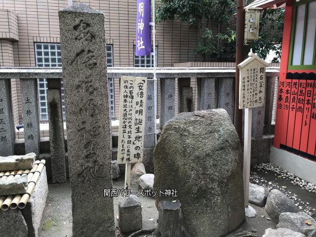 安倍晴明神社にある「安倍晴明誕生地」碑