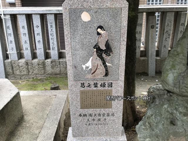 安倍晴明神社「葛之葉姫図」