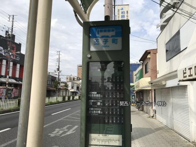 大阪シティバス「王子町」バス停