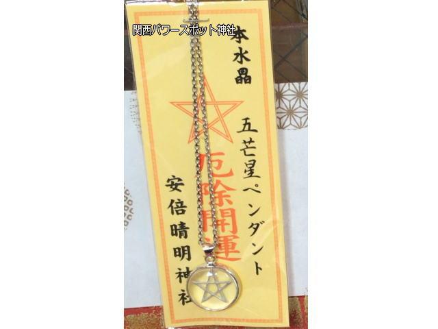 安倍晴明神社、五芒星ペンダント