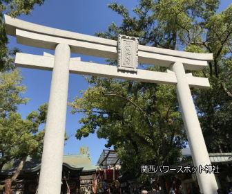石切劔箭神社の鳥居