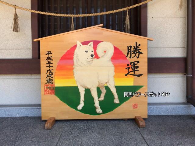 大鳥神社、大きな絵馬に勝運と書かれている
