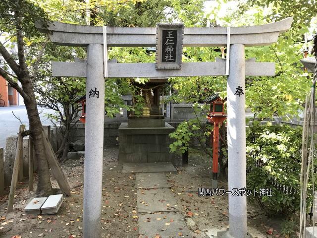 東高津宮の摂社「王仁神社」