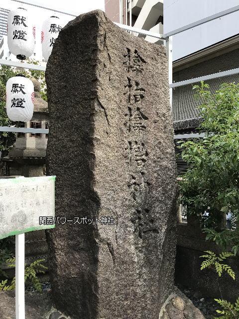 入口にある「サムハラ神社」の文字(漢字表記)