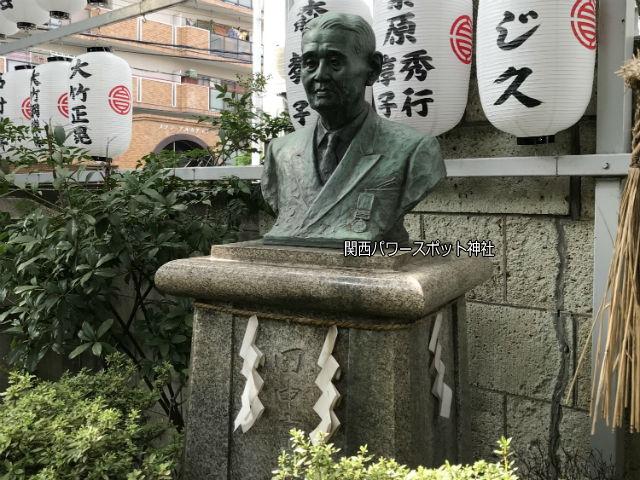 サムハラ神社にある田中富三郎像