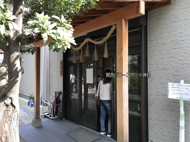 「サムハラ神社」社務所