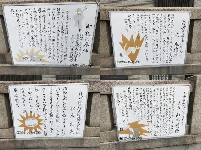 災難にあうも「サムハラ神社」のおかげでピンチを免れたことに感謝する有名人の報告が書かれたパネル(4つ)