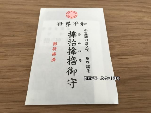サムハラ神社の銭形肌守り(入れ物)