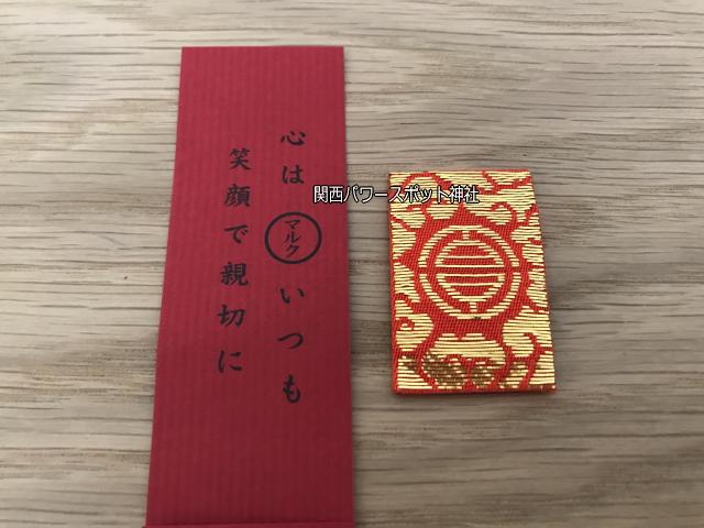 サムハラ神社の銭形肌守り(裏側)