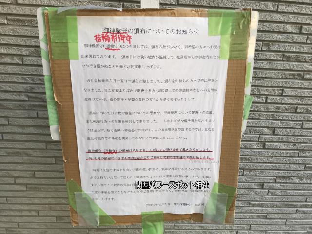 サムハラ神社の指輪型肌守「御神環」に関する看板