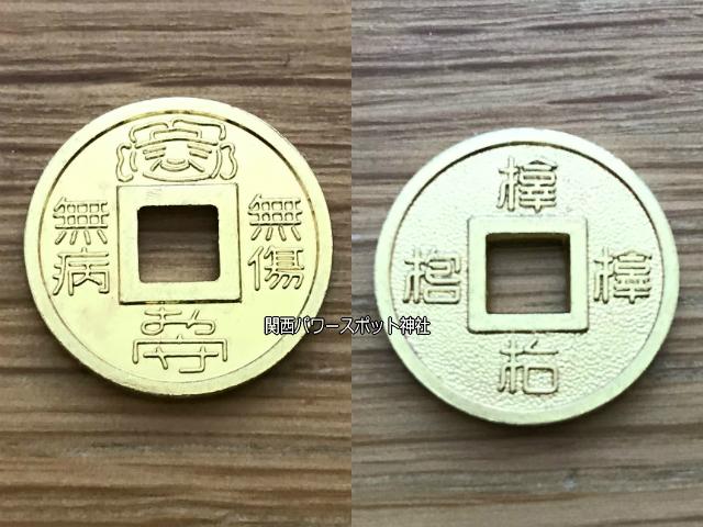 サムハラ神社の銭形肌守りに入っているお金(表・裏)