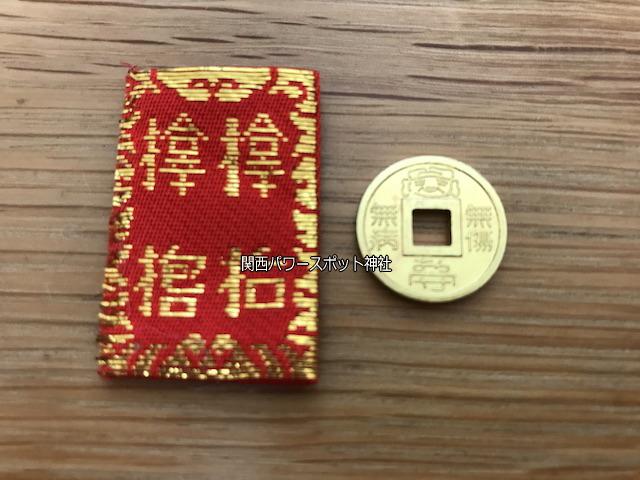 サムハラ神社の銭形肌守り