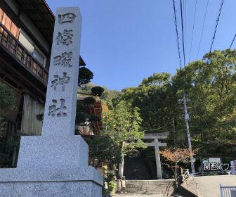 四条畷神社と鳥居