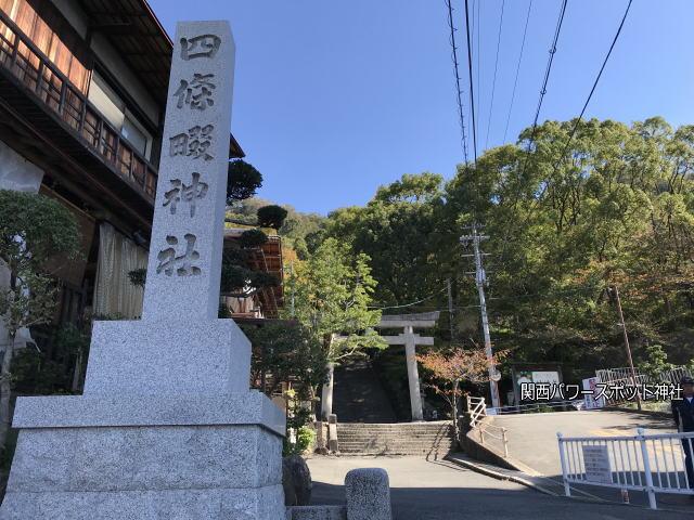 四条畷神社の階段と鳥居