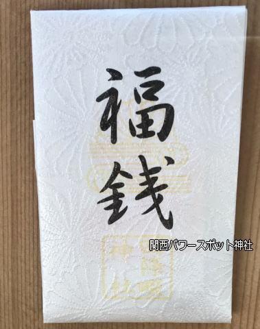 四条畷神社の福銭