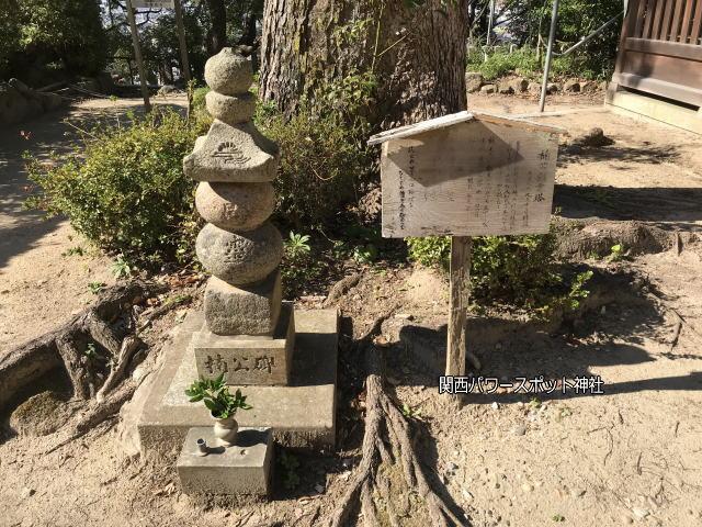 四条畷神社の楠公慰霊塔