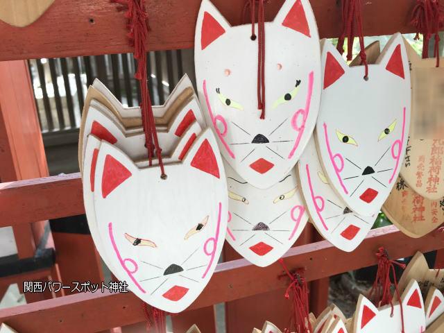 源九郎稲荷神社の狐絵馬