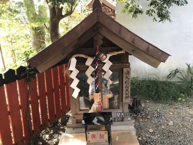 源九郎稲荷神社の摂社「源光稲荷大明神」