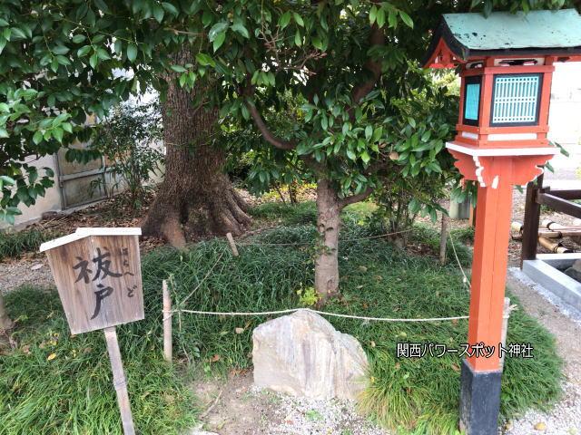 源九郎稲荷神社の祓戸