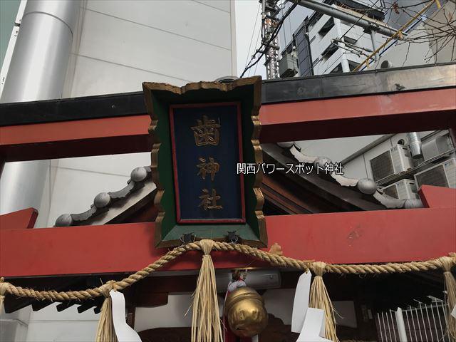 歯神社の鳥居と文字