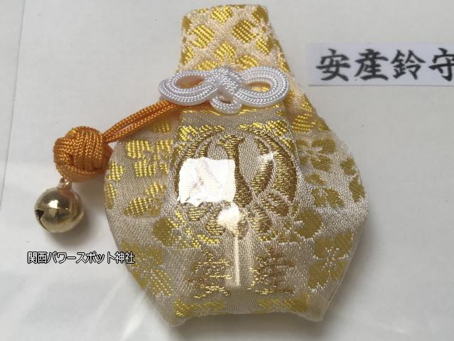 坐摩神社の安産鈴守