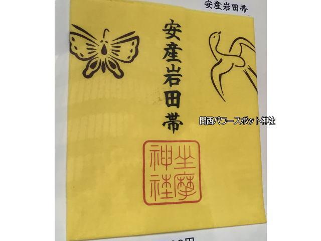 坐摩神社の「安産岩田帯」