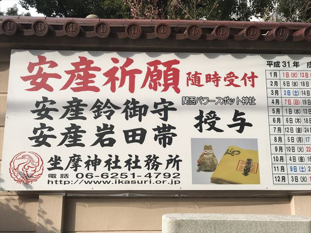 坐摩神社の安産祈願の看板