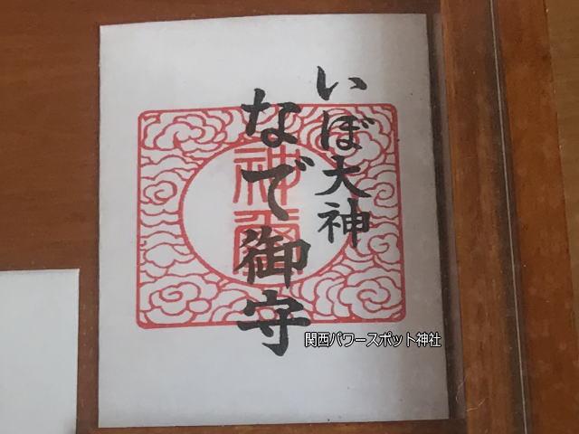 大宮神社のお守り「いぼ大神なで御守」