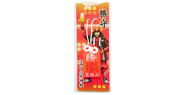三光神社「勝守」お守袋タイプ