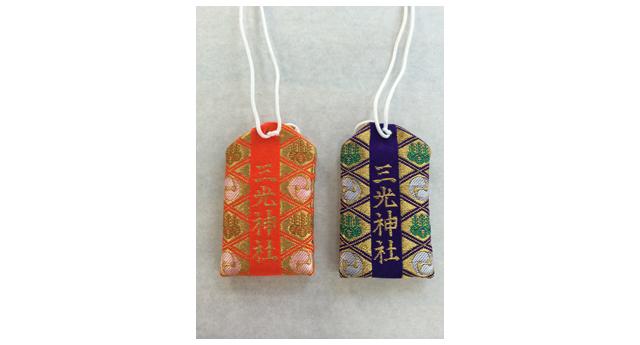 三光神社お守袋