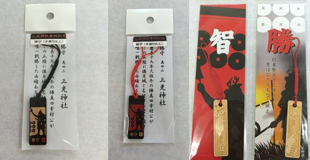 三光神社の勝守(根付タイプ)