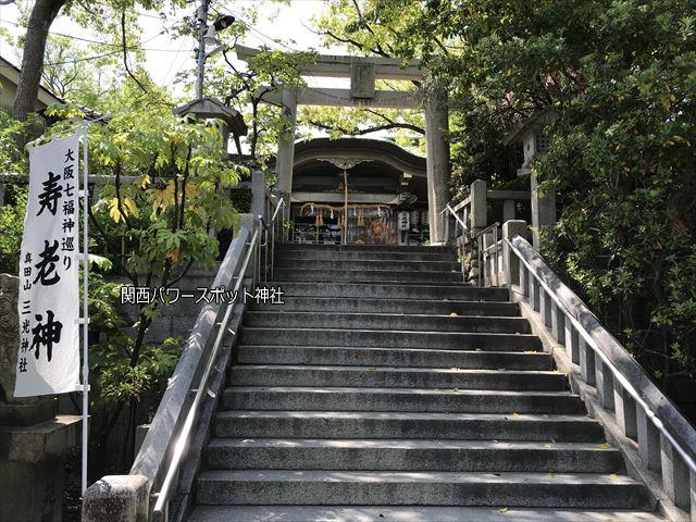 三光神社の鳥居と階段