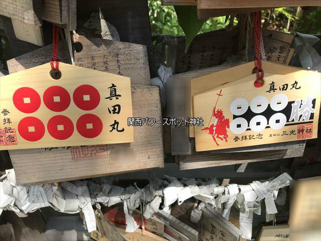 三光神社の真田丸絵馬