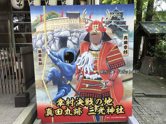 三光神社、真田幸村顔はめパネル