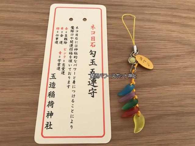 玉造稲荷神社のネコ目石 勾玉五連守