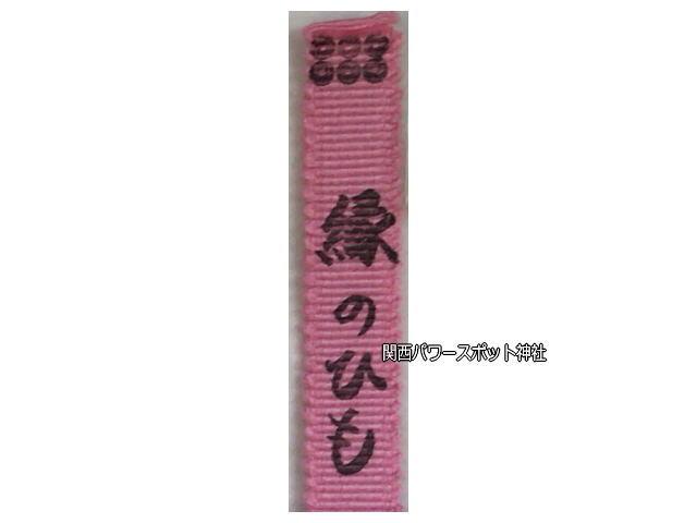 玉造稲荷神社「縁のひも」