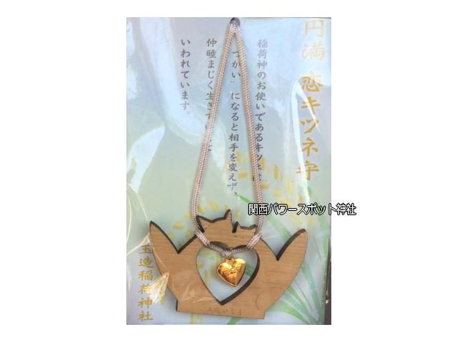 玉造稲荷神社の「円満 恋キツネ守」