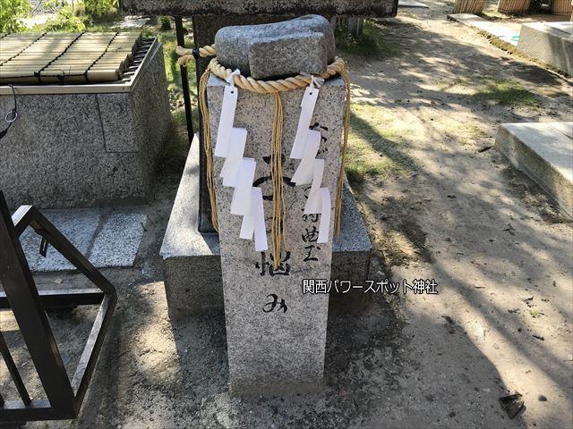 玉造稲荷神社の子の悩み「なで子持曲玉」