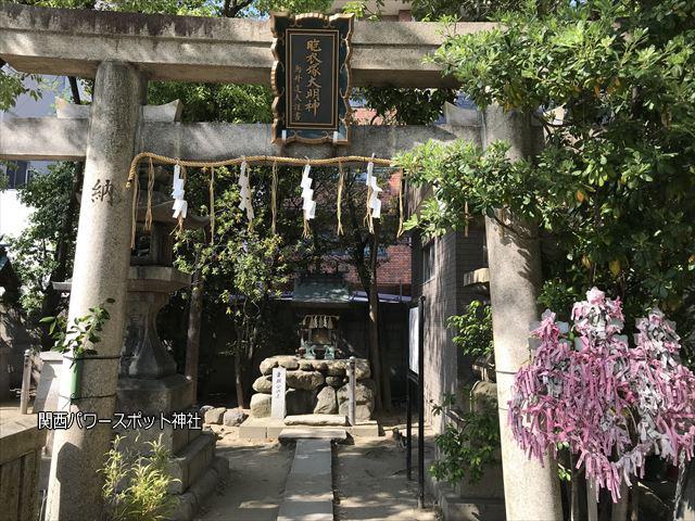玉造稲荷神社の末社「豊臣秀頼公胞衣塚大明神」